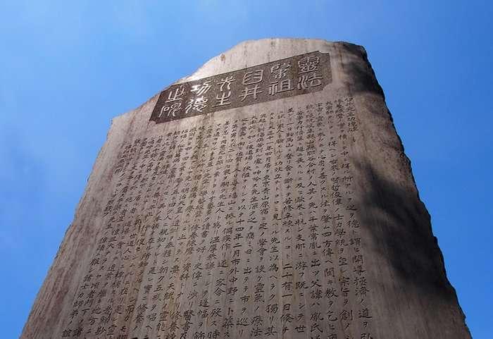 Stele funeraria di Mikao Usui Sensei fondatore del Reiki