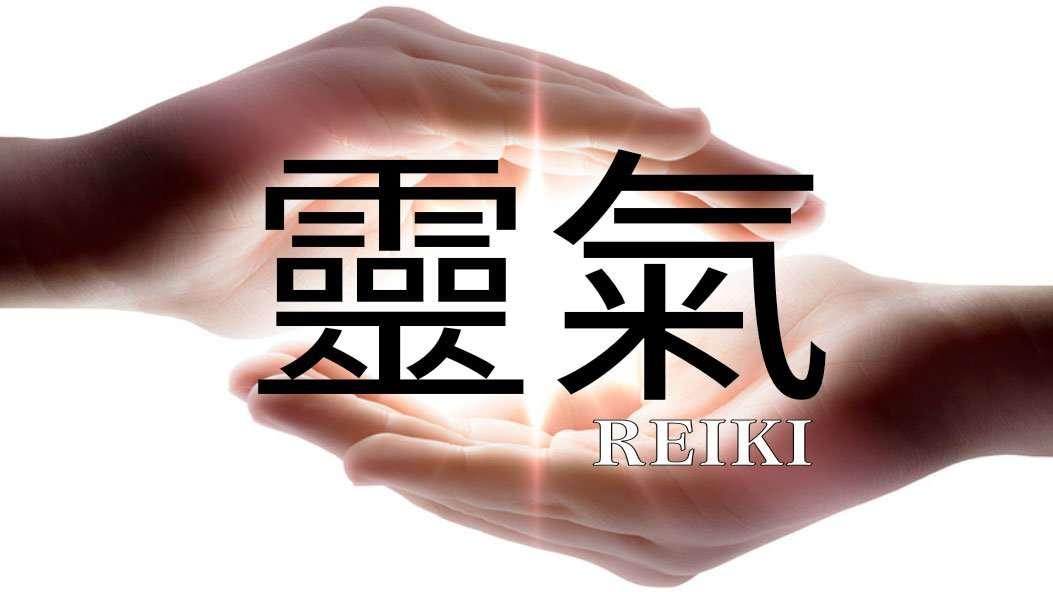 reiki-etimologia-1053×592