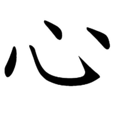 Darshanatura-kanji-kokoro